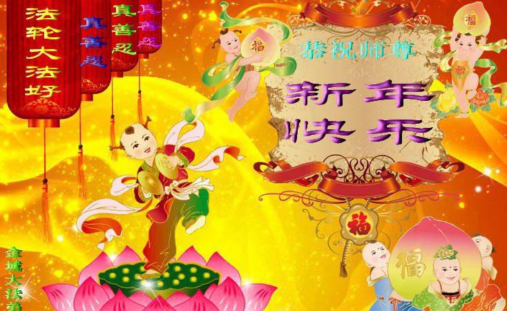賀卡集錦:大陸法輪功學員恭祝創始人新年好(七)