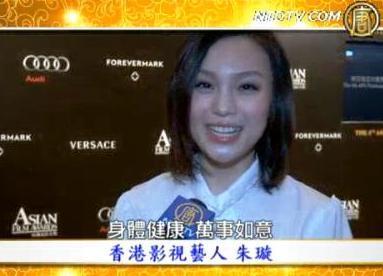 香港艺人朱璇新年祝贺