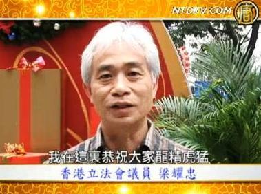 香港立法會議員梁耀忠賀年祝詞