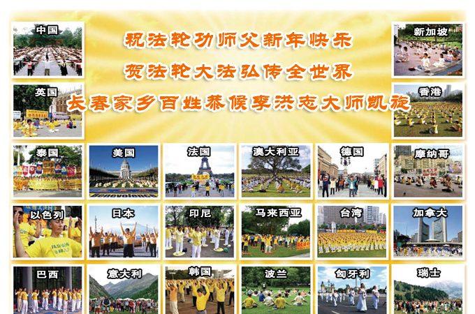 新年临近 再现让江泽民疯狂妒嫉的景象(组图)