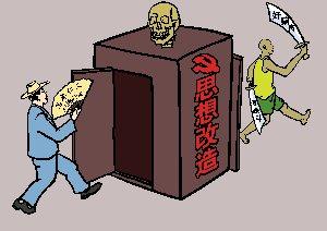 【解體黨文化】之二:系統的思想改造(上)