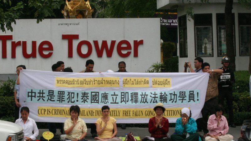 唐铭:吁泰国警方勿屈从中共施压 善待法轮功学员