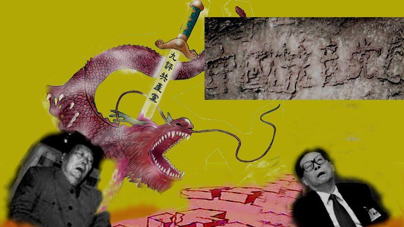 中国巨大的历史变革(四)中共灭亡前搞乱经济的疯狂