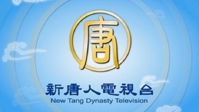 新唐人聲明:強烈譴責中共惡意干擾新唐人對大陸衛星播出信號