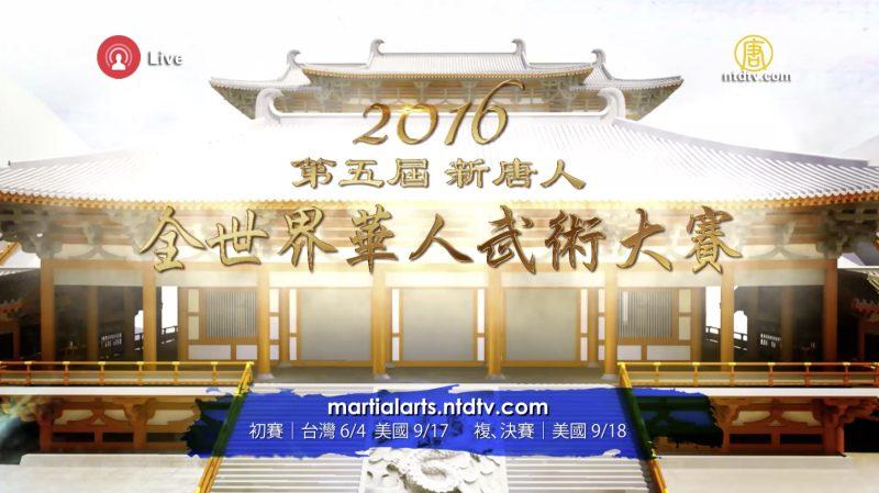 快訊:2016新唐人「全世界華人武術大賽」金獎揭曉