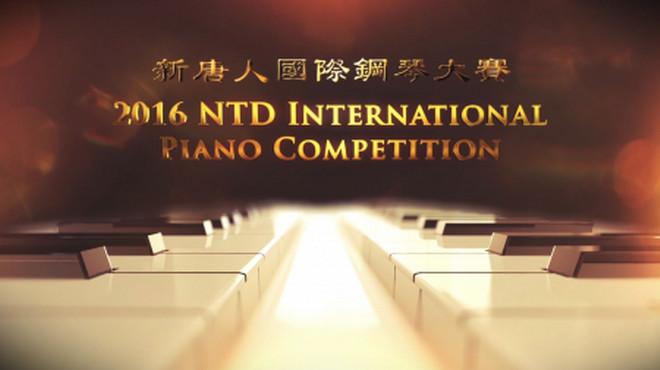 快讯:2016年新唐人国际钢琴大赛金奖揭晓