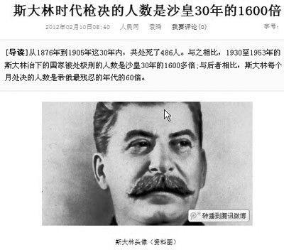 裘真:斯大林一生作為遠超沙皇的暴政