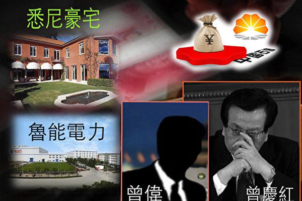 曾庆红家族被查资产超400亿    传曾伟4年未敢回国