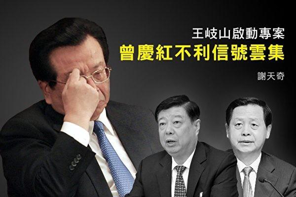 """周晓辉:曾庆红被警告""""放弃幻想""""的话外音"""