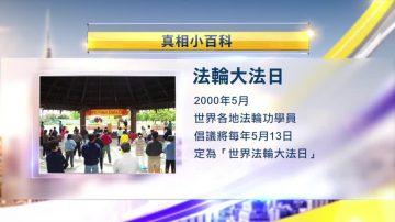 【25週年專題】「法輪大法日」簡介