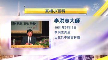 【25周年专题】李洪志大师简介