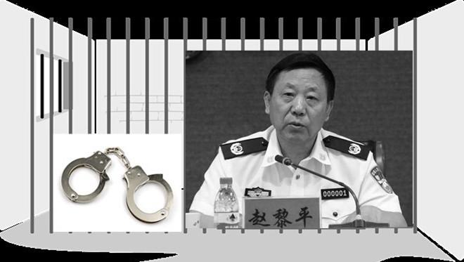 十八大後首例  副部級政法高官被處死