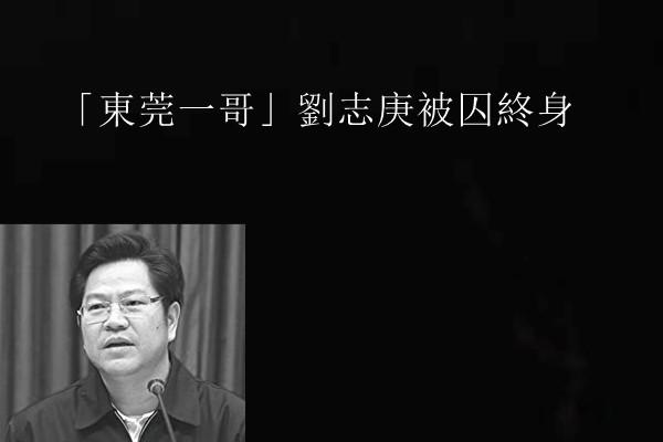 """""""东莞一哥""""刘志庚被囚终身   曾获张德江快速提拔"""
