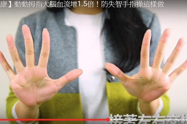 预防失智、提升记忆力、安定血压 动动手指做起来(视频)