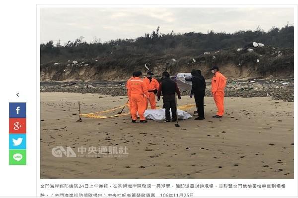 金門發現一具浮屍 疑大陸漁船翻覆船員