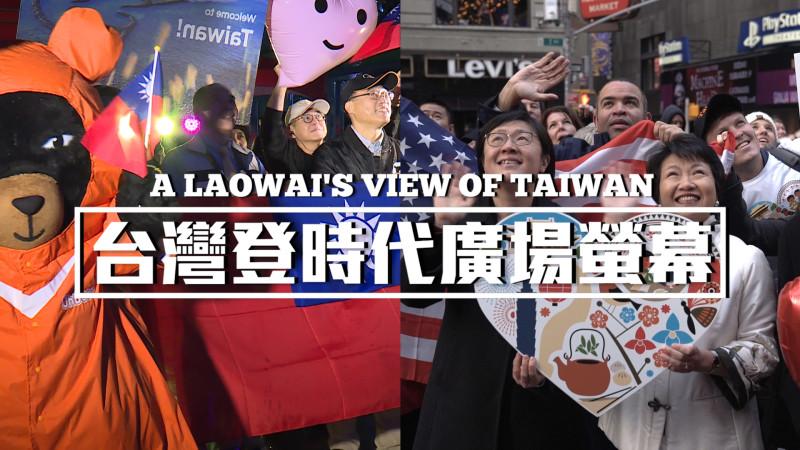 【老外看台灣】紐約拚觀光!台灣登時代廣場大螢幕