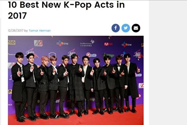 美告示牌选出K-POP十大新人 Wanna One夺冠