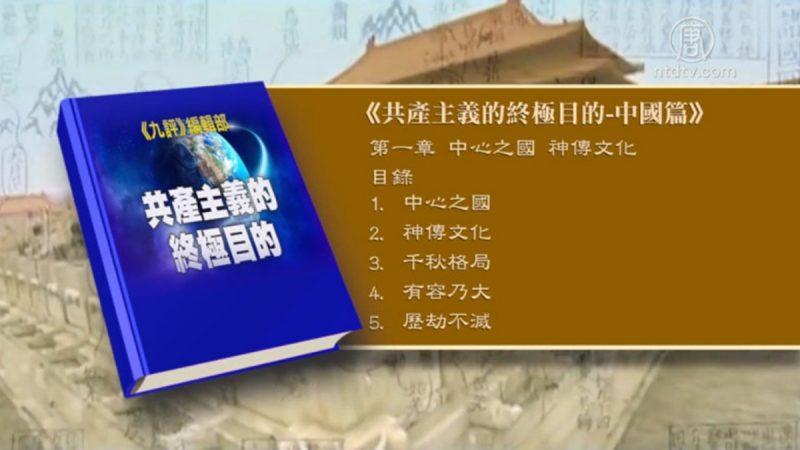 《共产主义的终极目的》新书即将出版