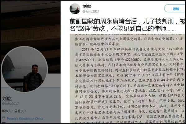 网曝周永康长子狱中近况:化名服刑 律师不能见