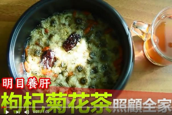 枸杞菊花茶 照顧全家人的視力(視頻)
