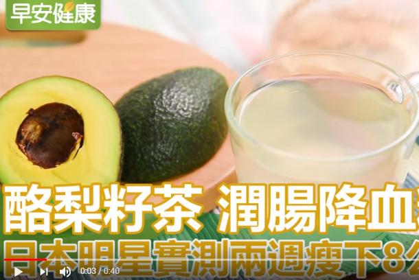 酪梨籽茶润肠降血糖 有超强的减肥功效(视频)