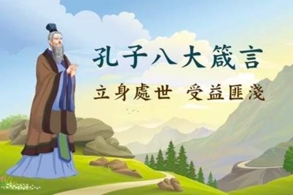 孔子八大箴言 立身处世受益匪浅(视频)