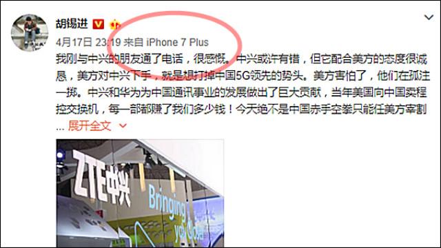 胡锡进用iPhone发帖煽情支持中兴  结果悲剧了