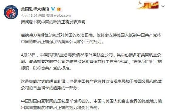 美使馆微博发声明斥中共胡说八道 获近2万点赞