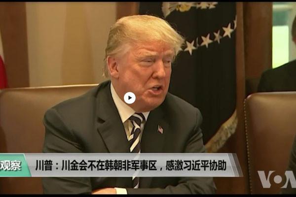 """北京重做""""中间人""""?川普:感谢习主席帮了大忙"""