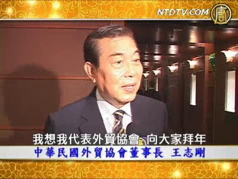 中华民国外贸协会董事长王志刚