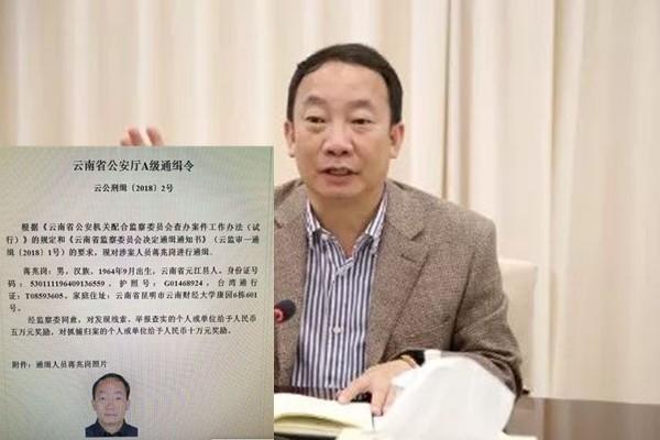 監察委「一號大案」 西南林大校長潛逃19天被抓