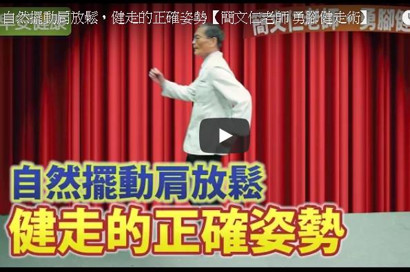 台物理治疗师:健走的正确姿势 减少失智、中风(视频)