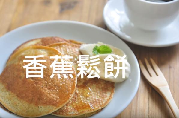 香蕉松饼 简单做法(视频)