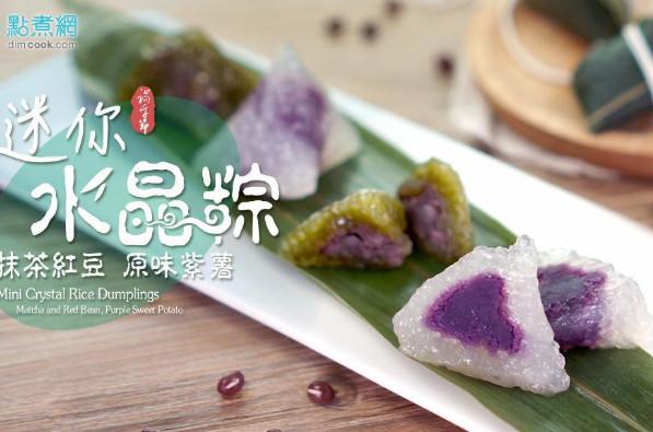 迷你水晶粽 又Q又好吃(視頻)