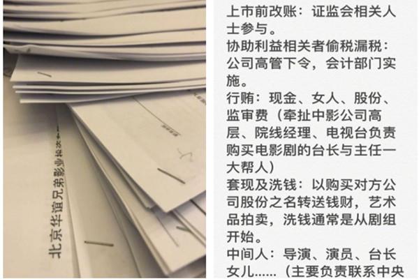 崔永元事件鬧大  材料擬交4大部門  潘石屹發照疑參戰