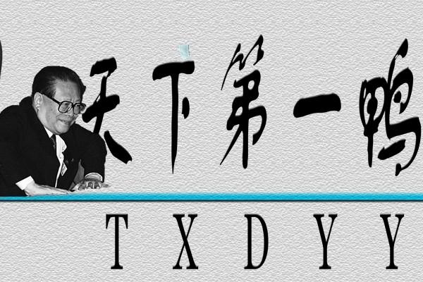 毛鄧江笑話三則 江澤民成「天下第一鴨」