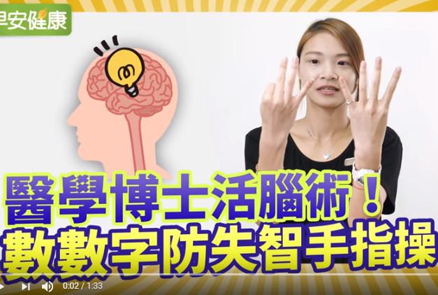 时常忘东忘西怎么办 医学博士推荐防失智手指操(视频)