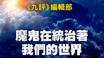《九评》编辑部:魔鬼在统治着我们的世界(13) 经济篇:(上)