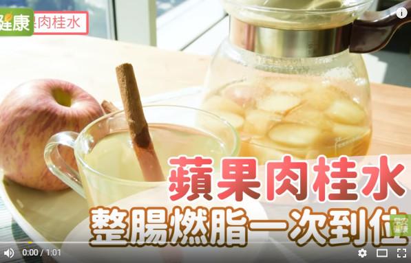 排毒、消水腫、整腸、燃脂一次到位 蘋果肉桂水這樣做(視頻)