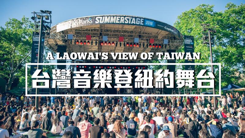 亞洲第一!「台灣之夜」登紐約最大夏日音樂祭