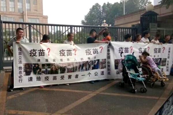 大批民眾赴京抗議假疫苗 中共被迫調查武漢生物