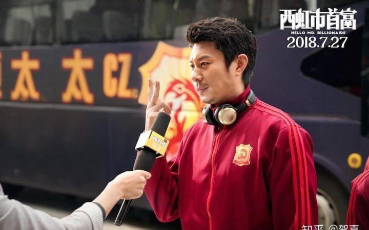 《西虹市首富》调侃大陆经济乱象