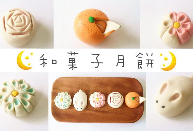 和菓子月饼 精致美味做法(视频)