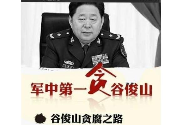 軍老虎谷俊山「名言」:中國女星玩膩了