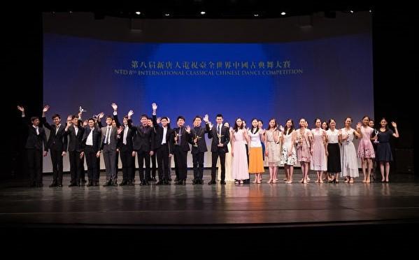 新唐人全世界中國古典舞大賽獲獎名單