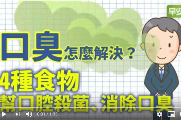 4种食物杀菌消口臭 保持芬芳好口气(视频)