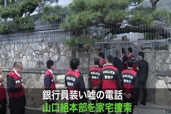 暴力黑幫「山口組」遭美制裁  日警再強行搜索總部