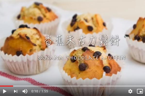 香蕉朱古力松饼(视频)