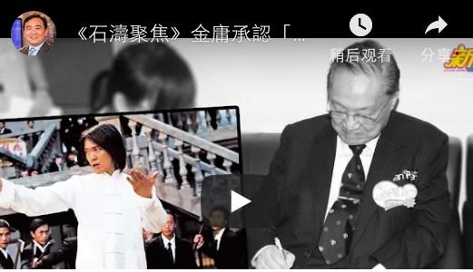 《石濤聚焦》金庸承認「鹿鼎記」暗喻中共政治 好比周星馳「功夫」直喻當今中國妖魔鬼怪