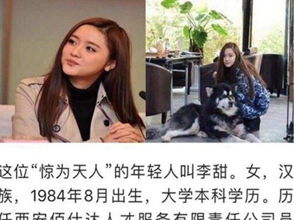 3女生執掌西安千億國企  美女董事長私照曝光